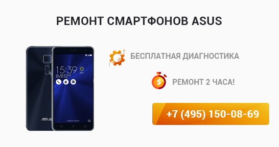 remont-smartfona-asus